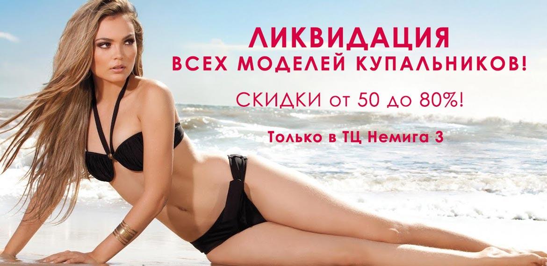 likvidacziya kupalnikov - ТЦ Немига 3 | Shapo.by