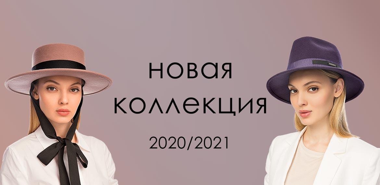 novaya koll 2020 2021 bez krasnogo - Главная | Shapo.by