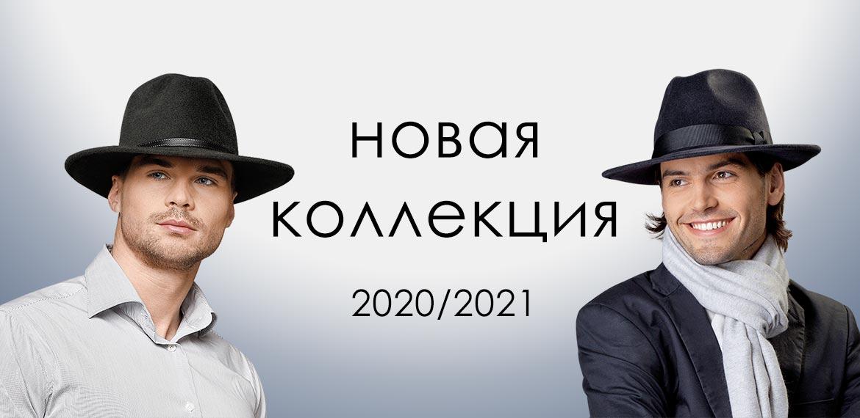 novaya koll m 2020 2021 - Главная | Shapo.by
